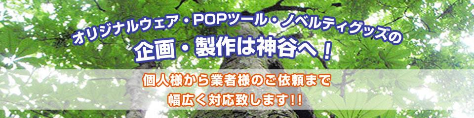 オリジナルウェア・POPツール・ノベルティグッズの企画製作/神谷株式会社